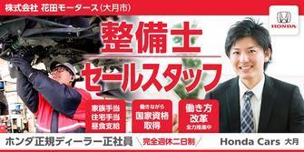 株式会社花田モータース Honda Cars大月