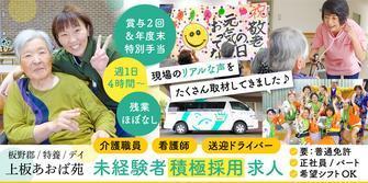 社会福祉法人 徳島県心身障害者福祉会 上板あおば苑