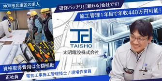 太昭電設株式会社