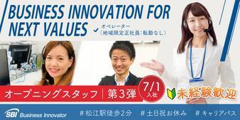 SBIビジネス・イノベーター株式会社