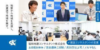協和地建コンサルタント株式会社