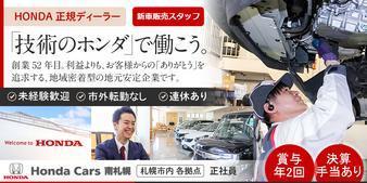 株式会社 ホンダカーズ南札幌