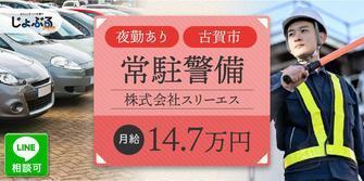 株式会社スリーエス 九州事業本部