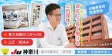 神奈川県中古自動車販売商工組合