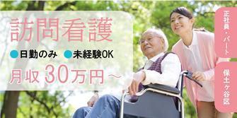 株式会社ファミリーサービス あっぷる保土ヶ谷訪問看護ステーション
