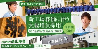 株式会社 高山産業