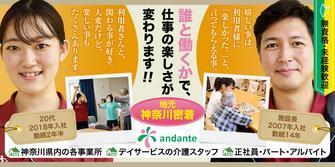 アンダンテ株式会社(アンダンテグループ)