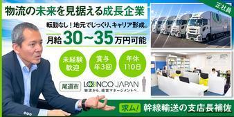 株式会社ロンコジャパン 【運輸事業部】広島東支店