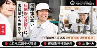 大洋パッキング株式会社 山口工場