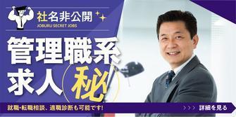 株式会社Be win 福岡営業所