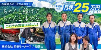 株式会社前田モータース