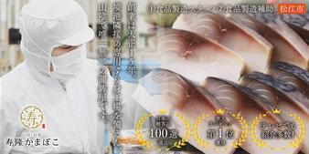 寿隆蒲鉾株式会社