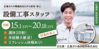 広島ガス高田販売株式会社