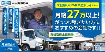 株式会社錦海化成