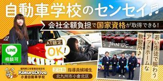有限会社小倉自動車学校
