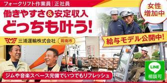 三浦運輸株式会社