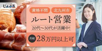 九州ハニューフーズ株式会社
