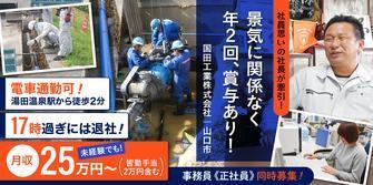 国田工業株式会社