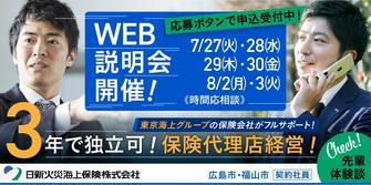 日新火災海上保険株式会社