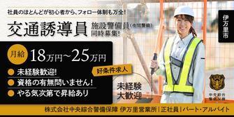 株式会社中央綜合警備保障 伊万里営業所