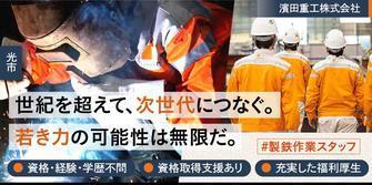 濱田重工株式会社