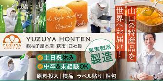 株式会社柚子屋本店