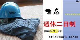 坂本デニム 株式会社