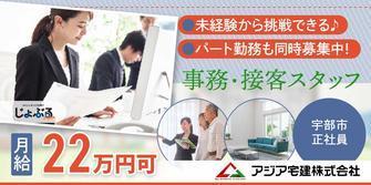 アジア宅建株式会社