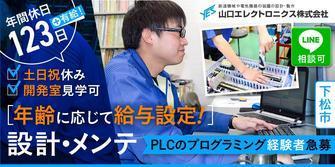 山口エレクトロニクス 株式会社