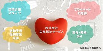 株式会社 広島福祉サービス本社