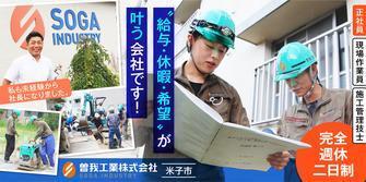 曽我工業株式会社