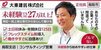 大東建託株式会社鳥取支店