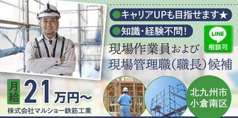 株式会社マルショー鉄筋工業