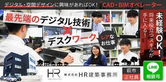 株式会社HR建築事務所