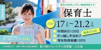 社会福祉法人 神奈川県社会福祉事業団 新川崎みらいのそら保育園