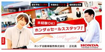 ホンダ自動車販売株式会社