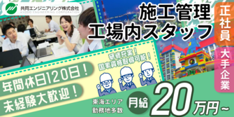 共同エンジニアリング株式会社 名古屋支店