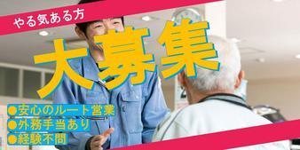 株式会社ヰセキ中四国