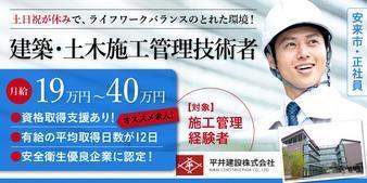 平井建設株式会社
