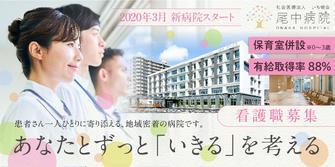 社会医療法人 いち樹会  尾中病院