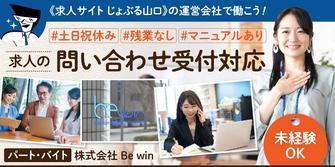 株式会社 Be win (ビーウィン)