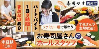 有限会社寿司やす