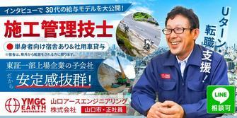 山口アースエンジニアリング株式会社