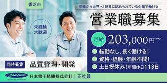 日本電子精機株式会社