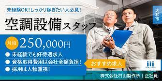 株式会社村山製作所