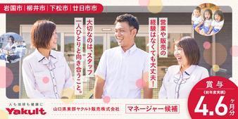 山口県東部ヤクルト販売  株式会社