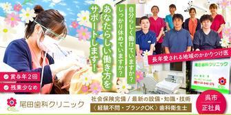 医療法人社団 尾田歯科クリニック