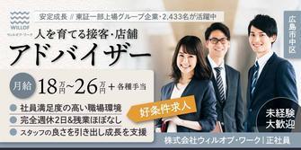 株式会社ウィルオブ・ワーク 広島支店