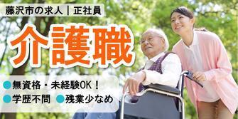 特別養護老人ホームグランドヴィラ湘南台