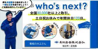 長田広告株式会社